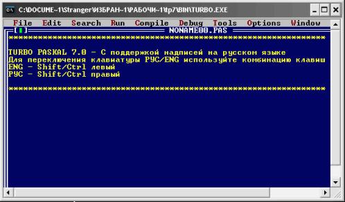 Turbo Pascal 7.0 (Rus) с поддержкой надписей на русском языке