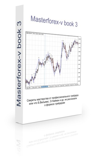 Masterforex v book 3