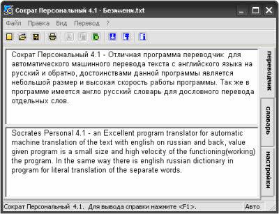 Англо - русский переводчик Сократ Персональный 4.1 + (кейген)