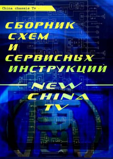 китайских телевизоров,