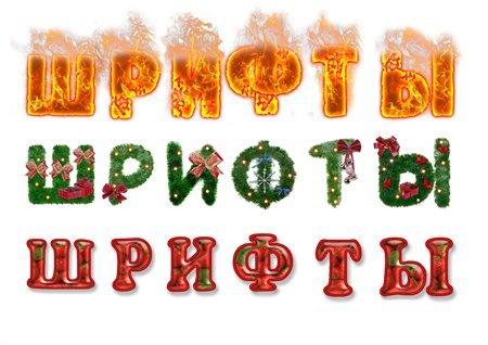 Красивые шрифты для фотошопа скачать