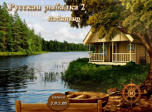 Русская Рыбалка 1.5 Кряк