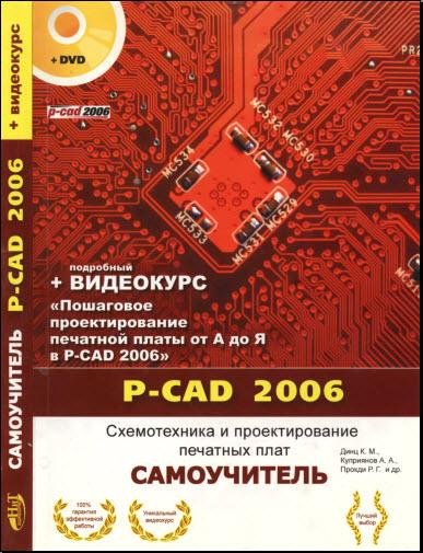 Situs Автотрассировщик Для P-cad Как Пользоваться
