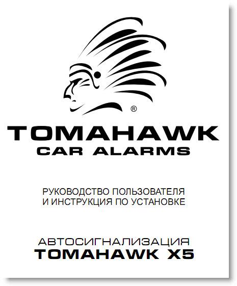 Автосигнализация Tomahawk X5 Инструкция - фото 6