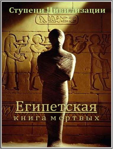 Египетская Книга Мёртвых Скачать