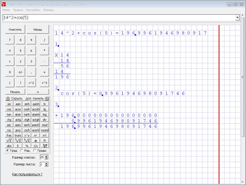 Лови Ответ 2.01 - Программа для решения математических примеров