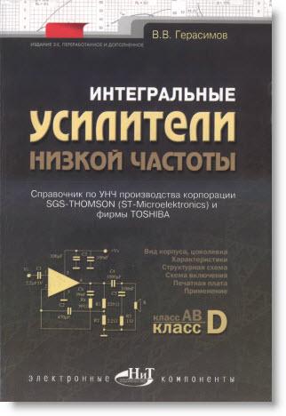 Структурная схема радиоэлектронной аппаратуры