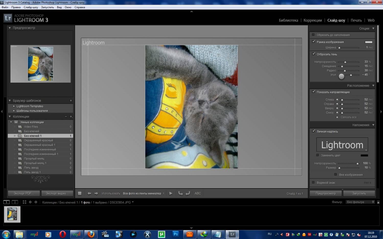 Как сделать надпись к фото в лайтруме