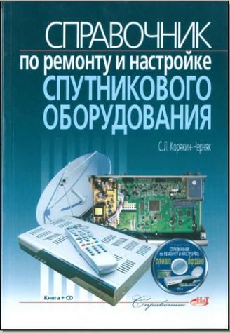 В книге Справочник по ремонту
