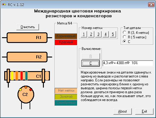 Программа Номинал Резистора