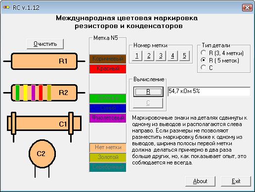 Таблица резисторов по полоскам