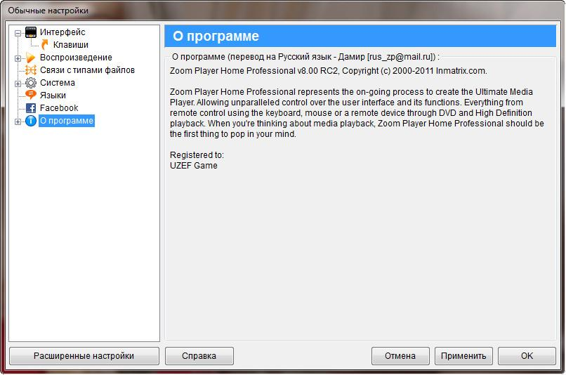 Rus, zoom player, crack, скачать, rus скачать zoom player, cracked