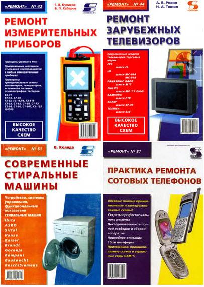 Видеокурс эффективный ремонт сотовых телефонов 66