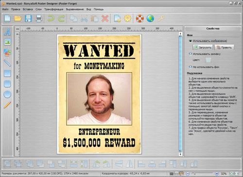 программа для создания плакатов - фото 4