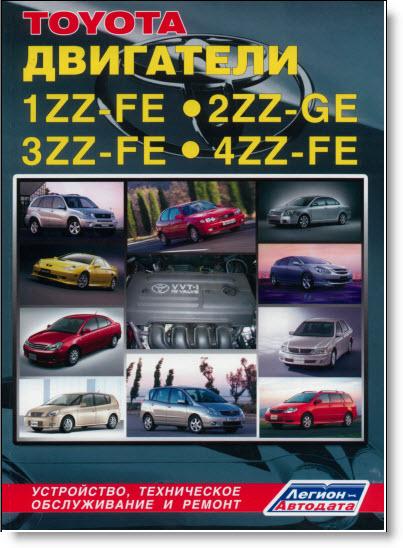 двигателей 1ZZ-FE (1,8
