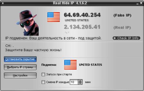 Программу анонимайзер на русском