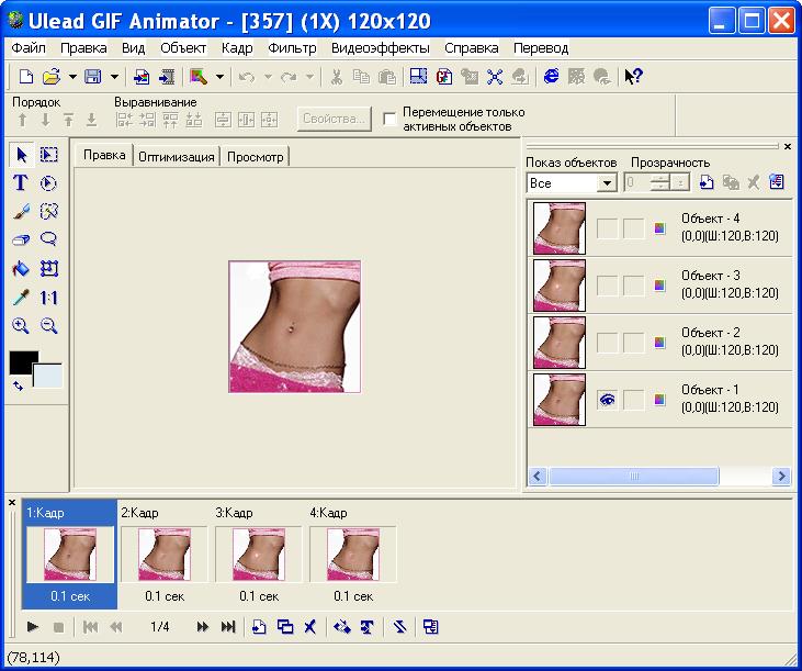 6 Сообщений. скачать Ulead Gif Animator 5.05 Rus/Crack+Portable Скачать.