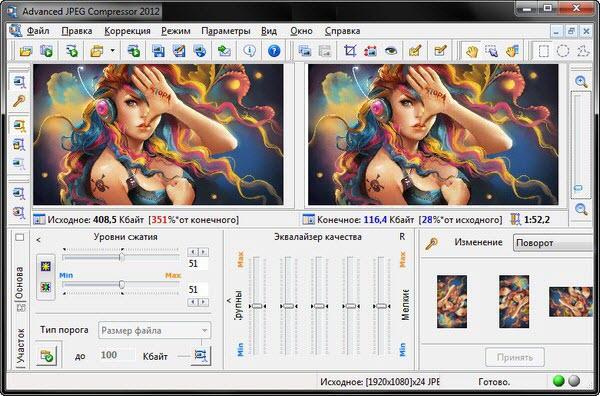 Riot - программа для сжатия изображений | SG