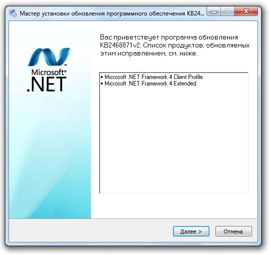 NET Framework 4 Final для
