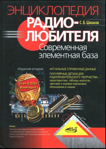 Энциклопедия радиолюбителя. Современная элементная база.