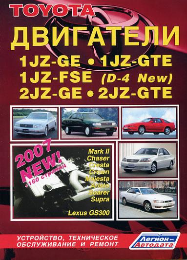литература по ремонту автомобилей скачать бесплатно без регистрации