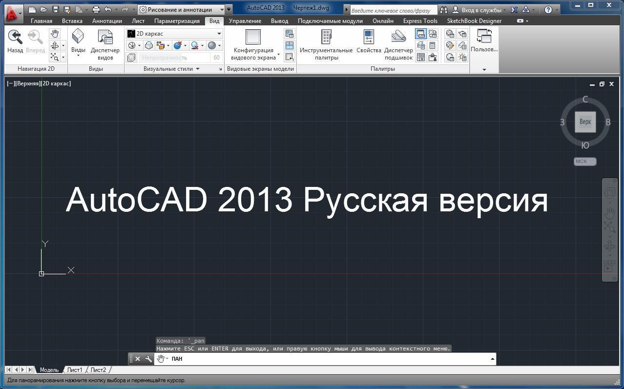 AUTOCAD 2013 ПЛАТФОРМА Х32 СКАЧАТЬ БЕСПЛАТНО