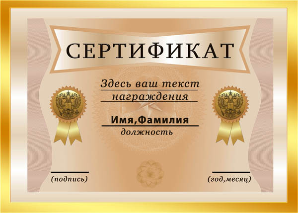 Сертификат скачать шаблон word скачать