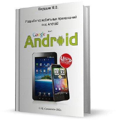 Мобильных приложений под android