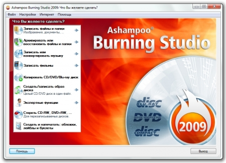 Ashampoo Burning Studio v9.04