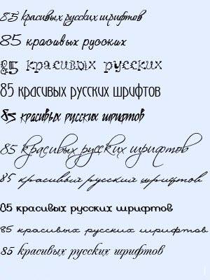 Красивые русские шрифты с поддержкой