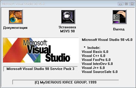 Microsoft visual studio 98 v6 0 визуальная среда