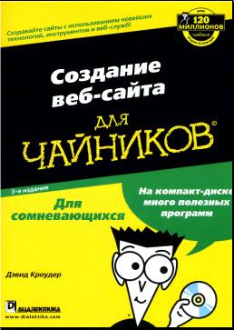 Книга создание веб сайта для чайников