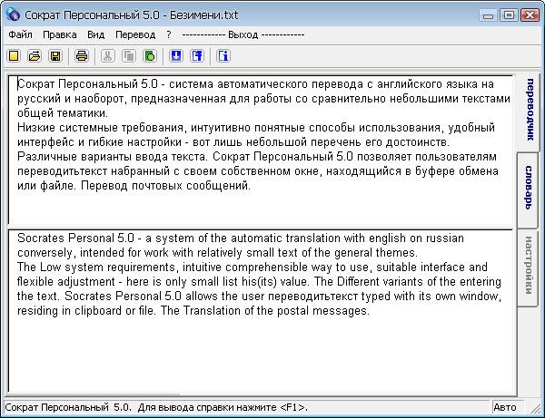 PROMT Expert 8.0 Giant Rus
